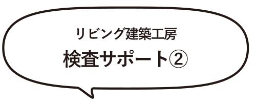 検査サポート②