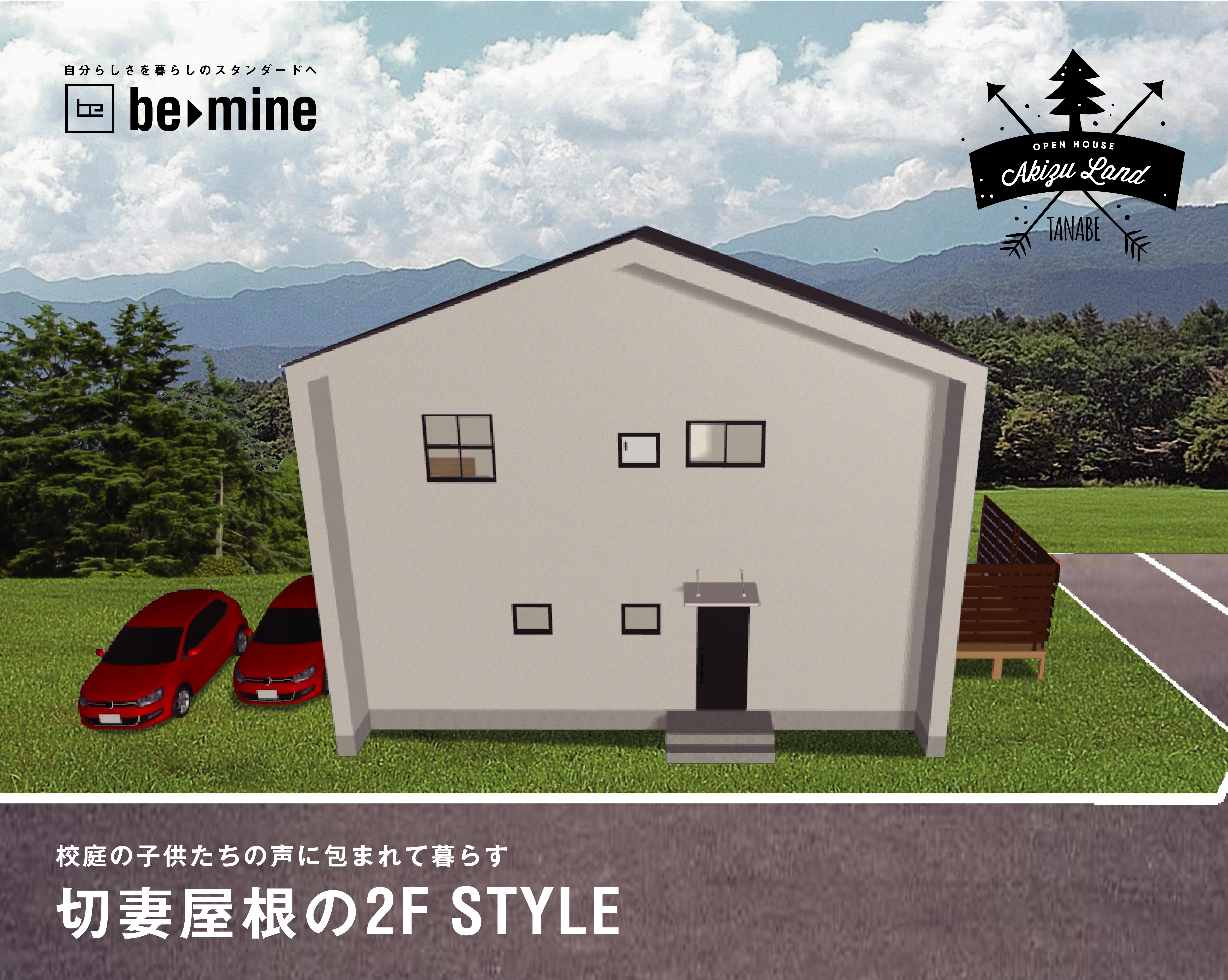 20171209-bemine_000003