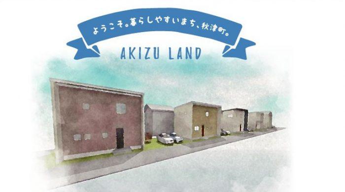 akizu-分譲地