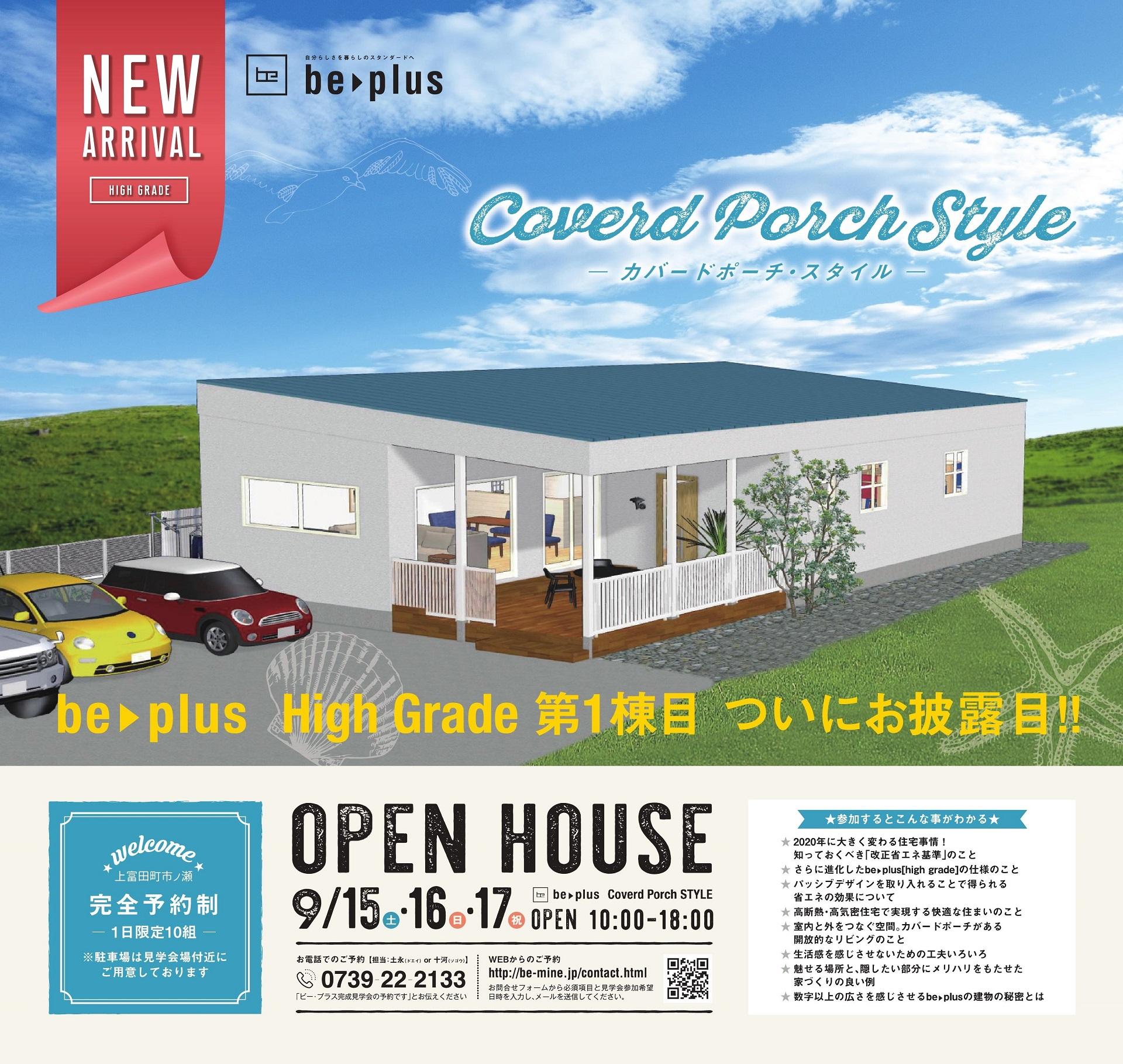 be>plus 第16棟目竣工記念見学会  in 上富田町市ノ瀬