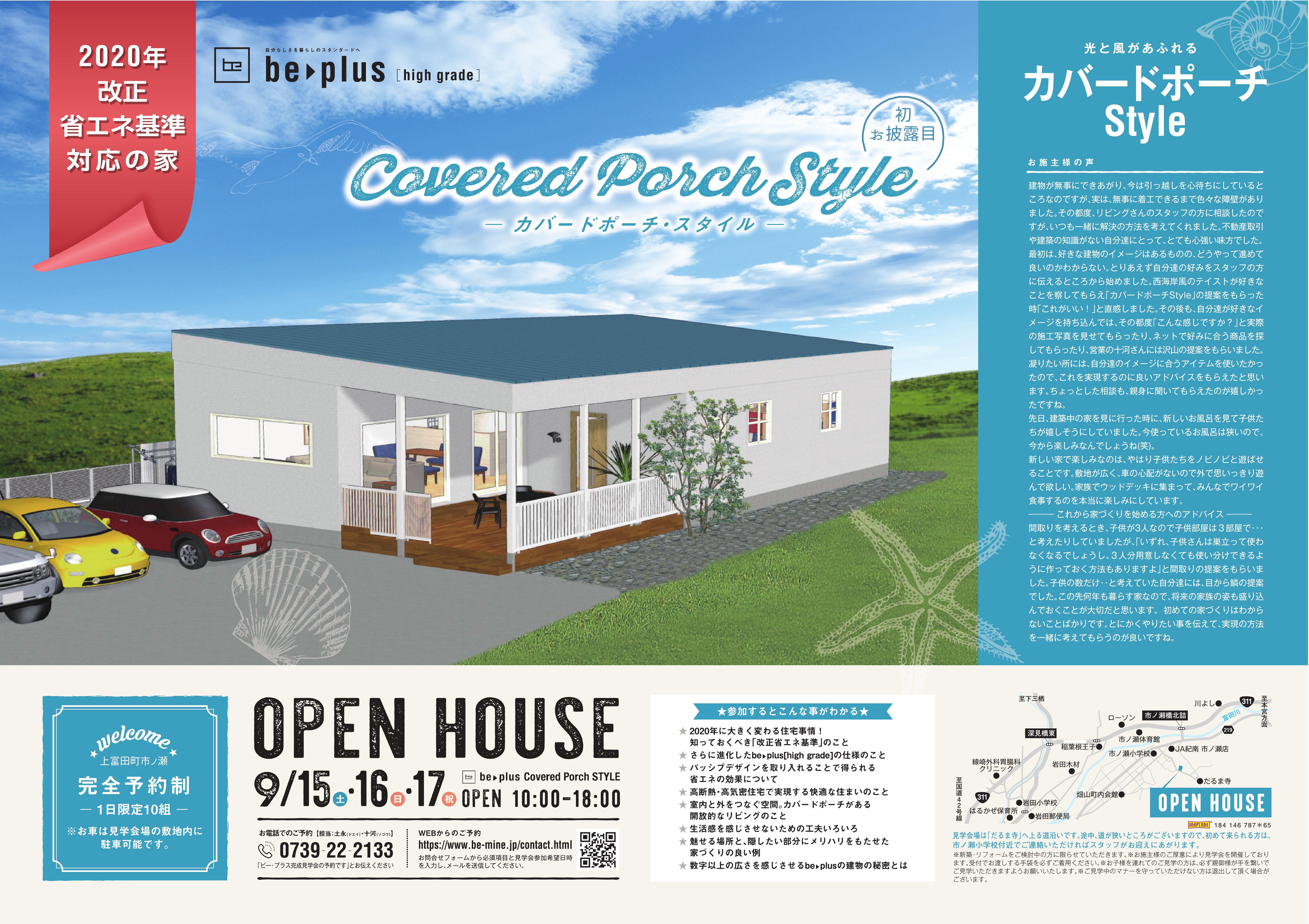180915_beplus-改_000001