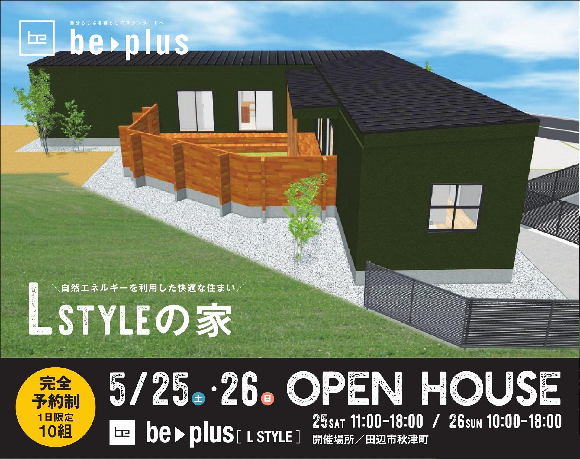 be>plus 第23棟目竣工記念見学会  at 田辺市秋津町