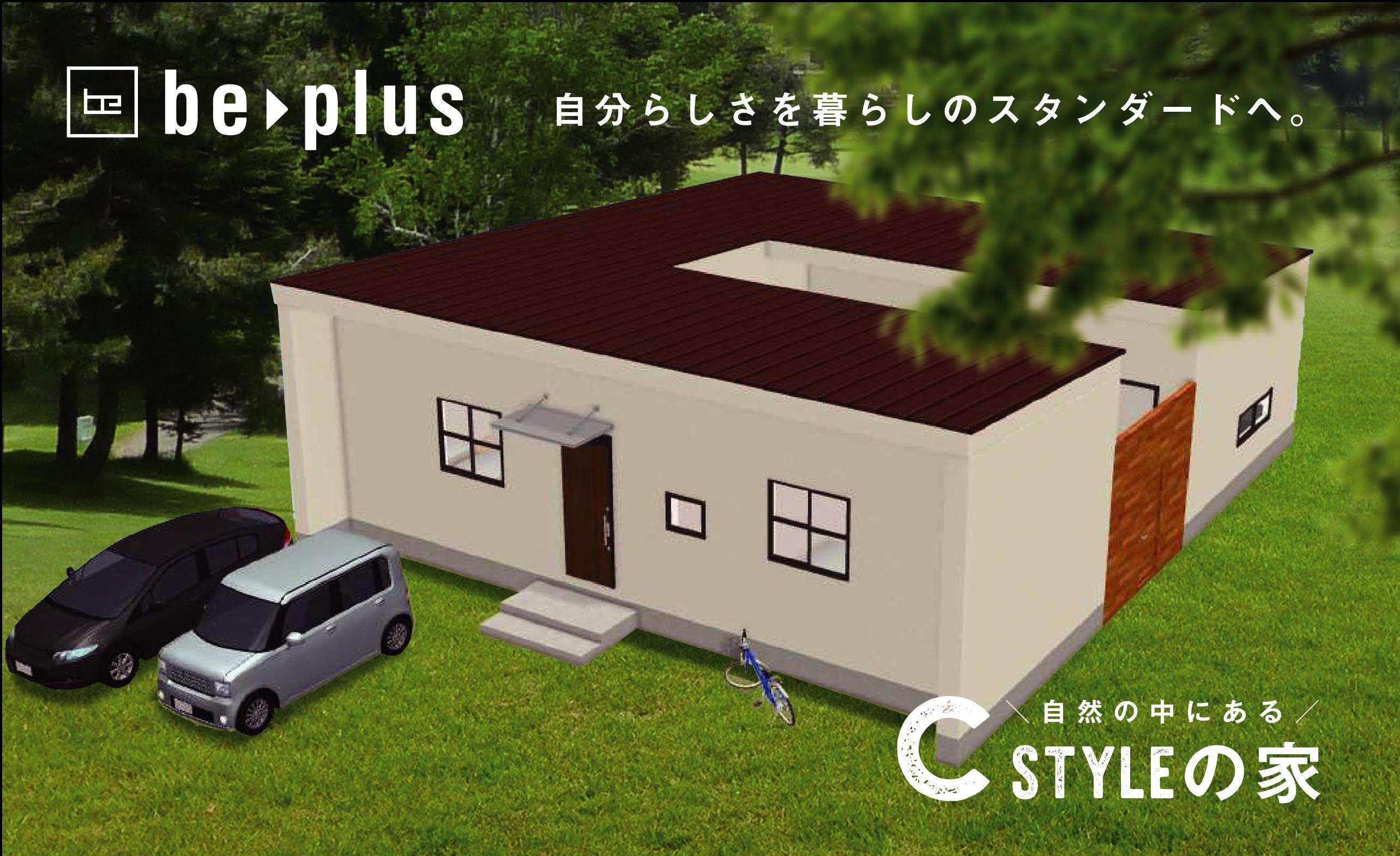be>plus 第26棟目完成見学会(9/7~9/8)のお知らせをアップしました。