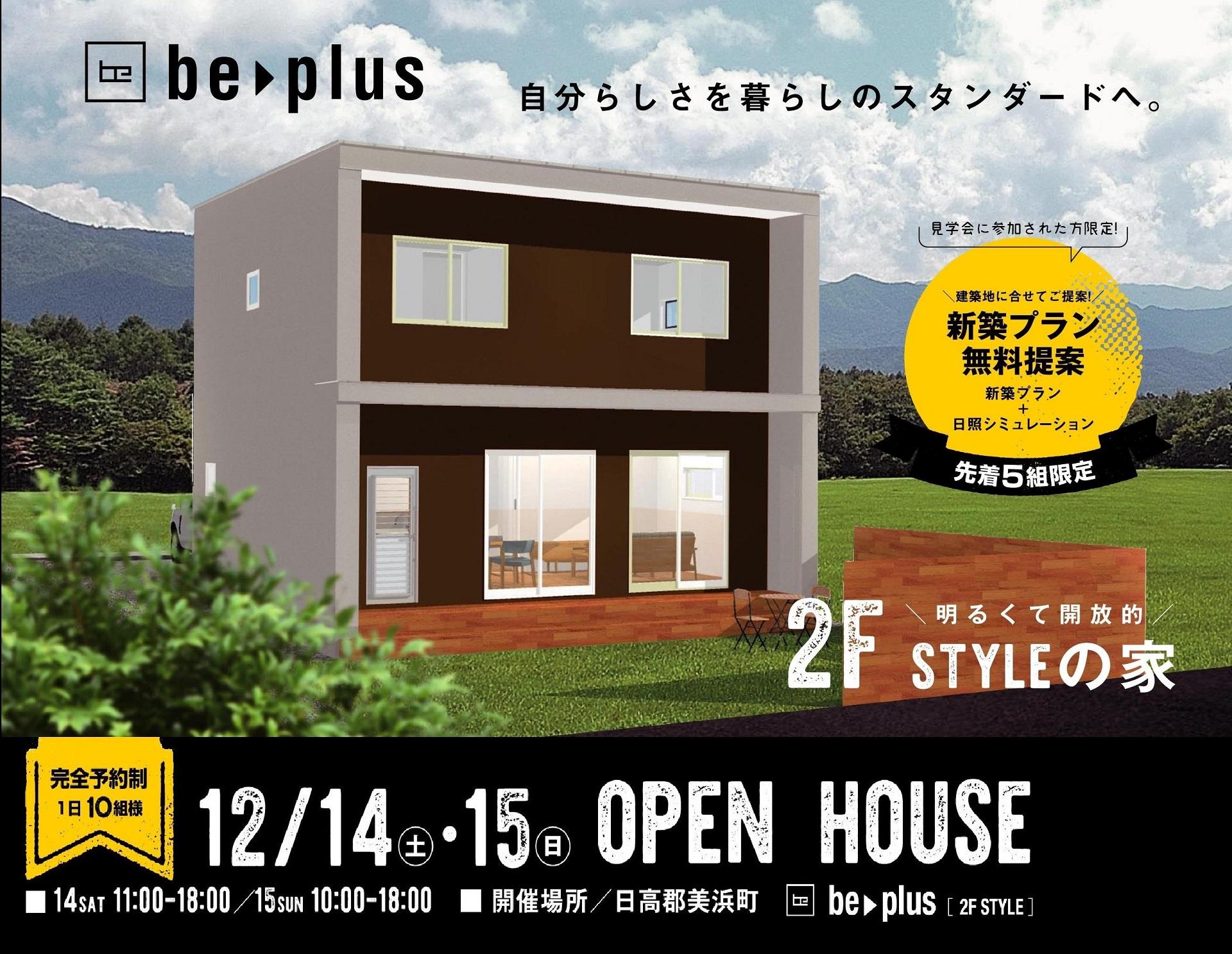 be▶plus 第30棟目完成見学会(12/14~12/15)のお知らせをアップしました。