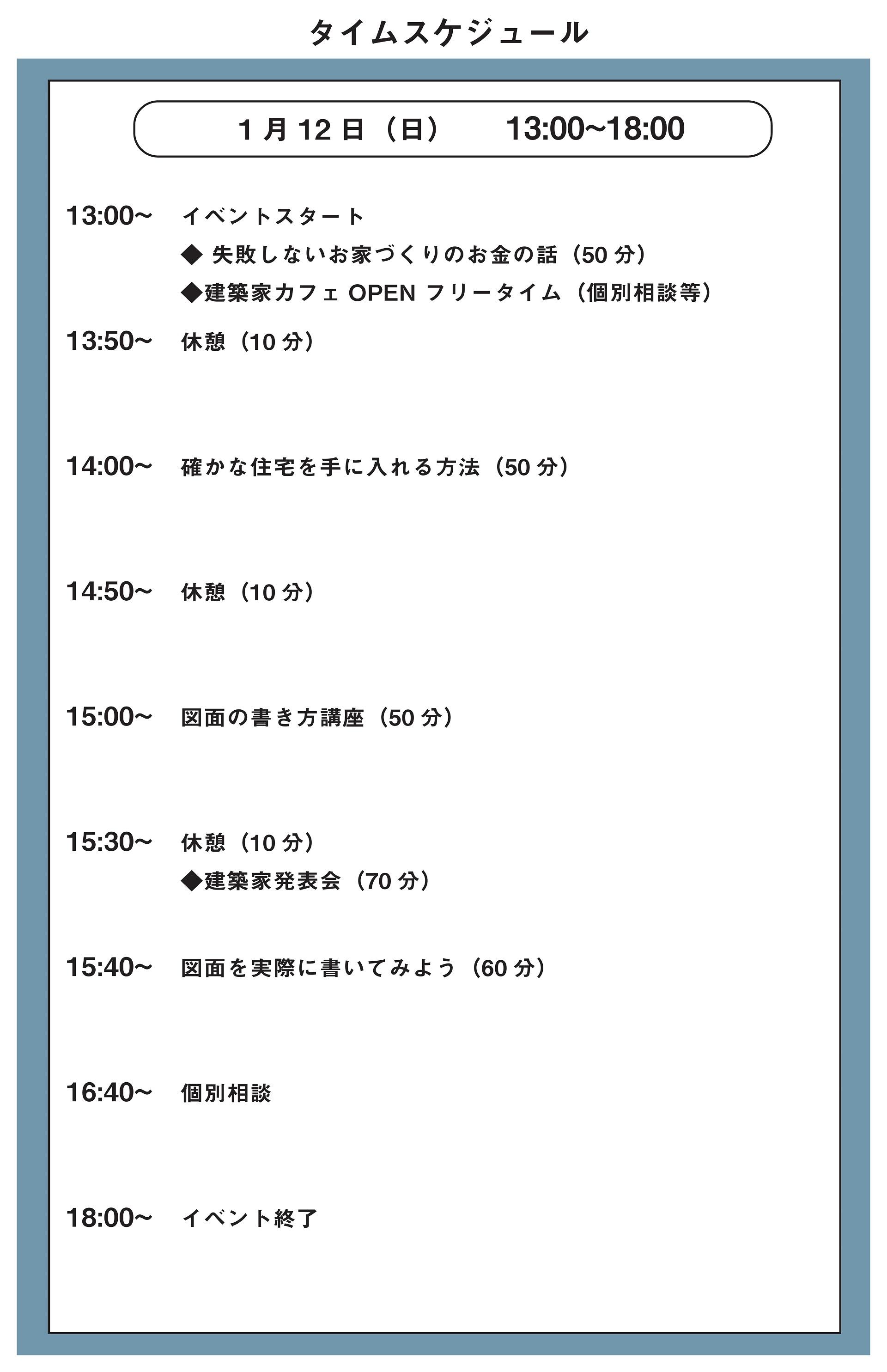 イベントタイムスケジュール_1