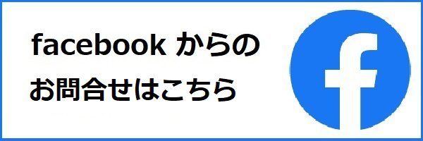 facebook_問い合わせ